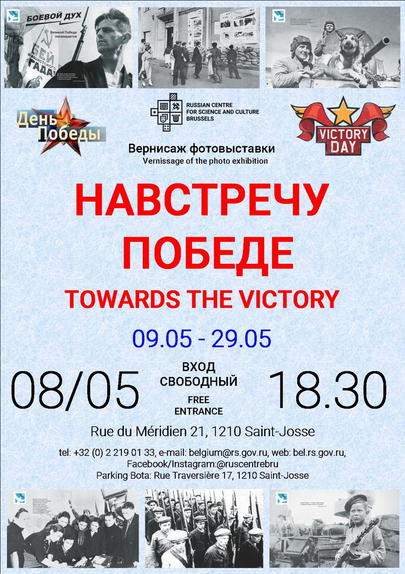 Affiche. CCSRB. Exposition photos. Навстречу победы. Towards the victory. 2019-05-08