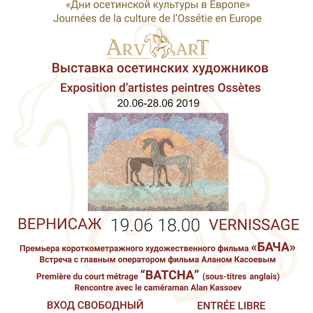 Affiche. CCSRB. Short film BATCHA and  exhibition « ARV-ART ». 2019-06-19