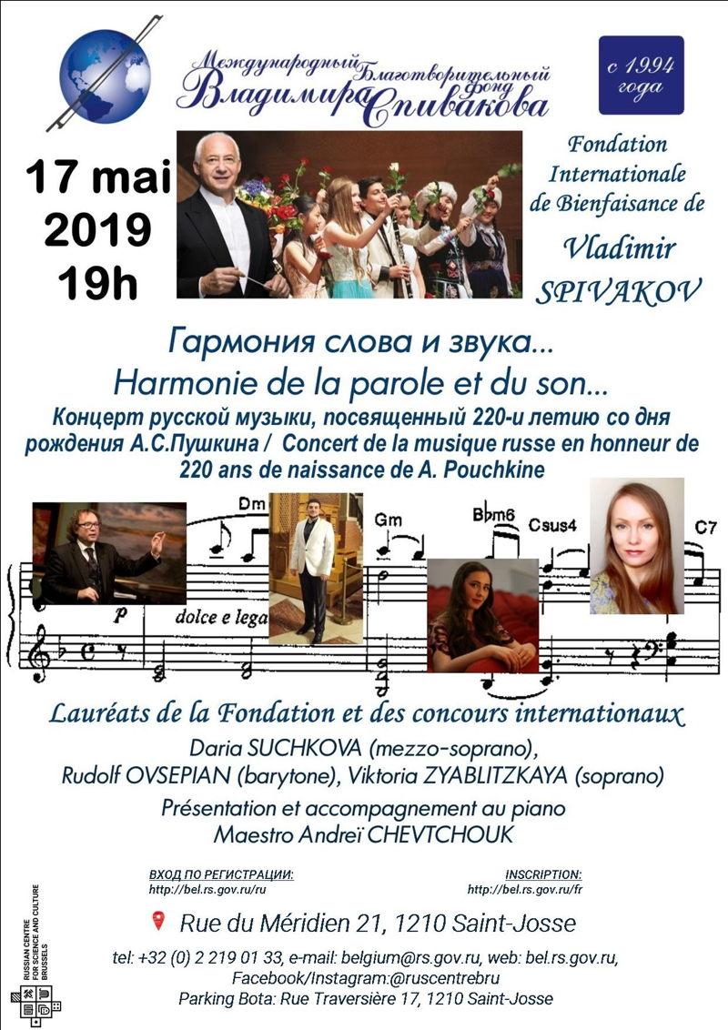 Affiche. CCSRB. The harmony of word and sound. Concert of young vocalists. 2019-05-17