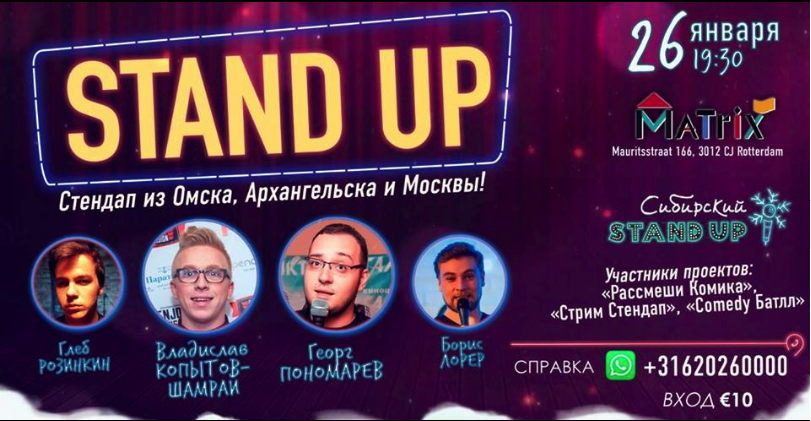 Illustration. Rotterdam. Сибирский Stand Up в Роттердаме. 2019-01-26