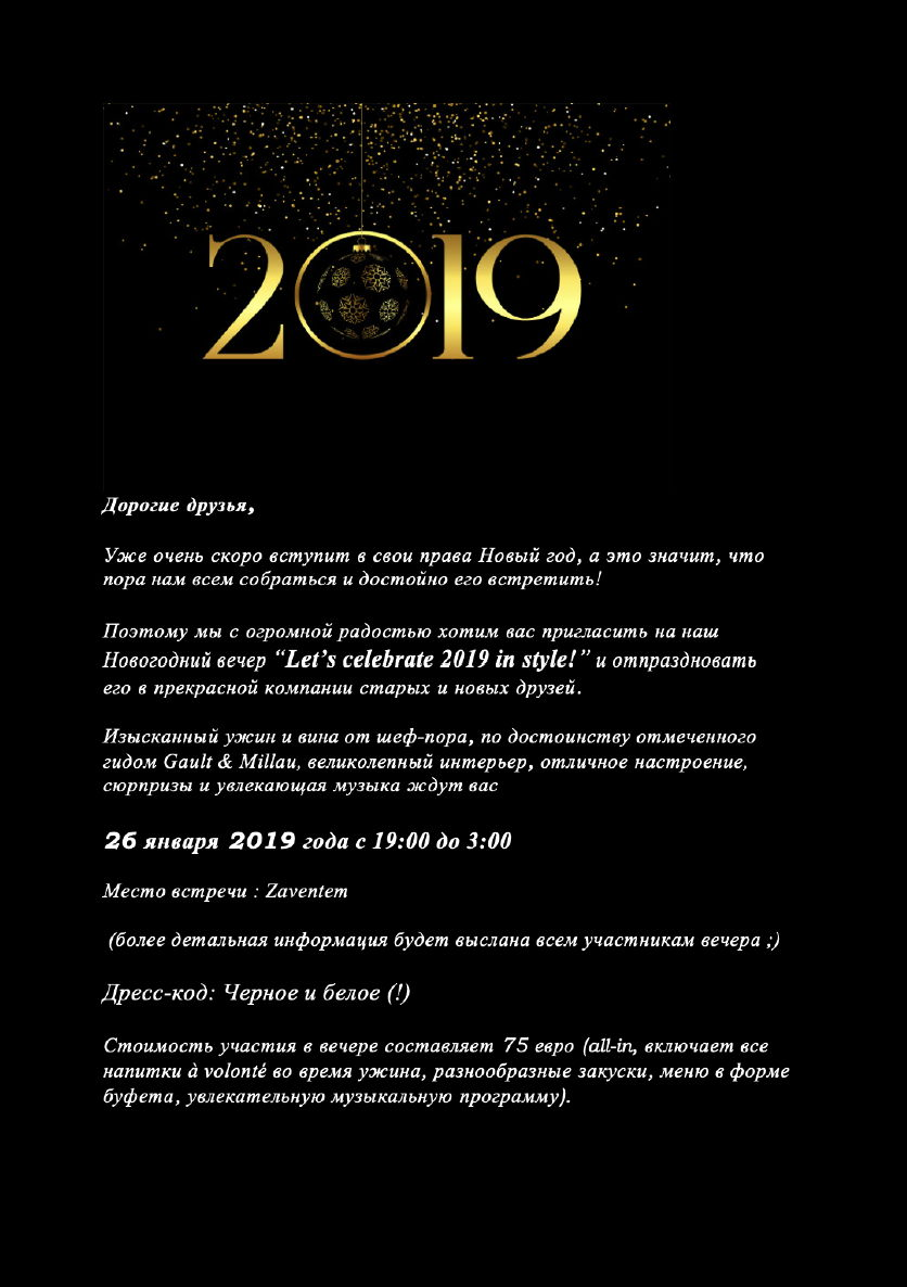 Invitation. Zaventem. Belarus today. Let|s celebrate 2019 in style. RU. 2018-01-26