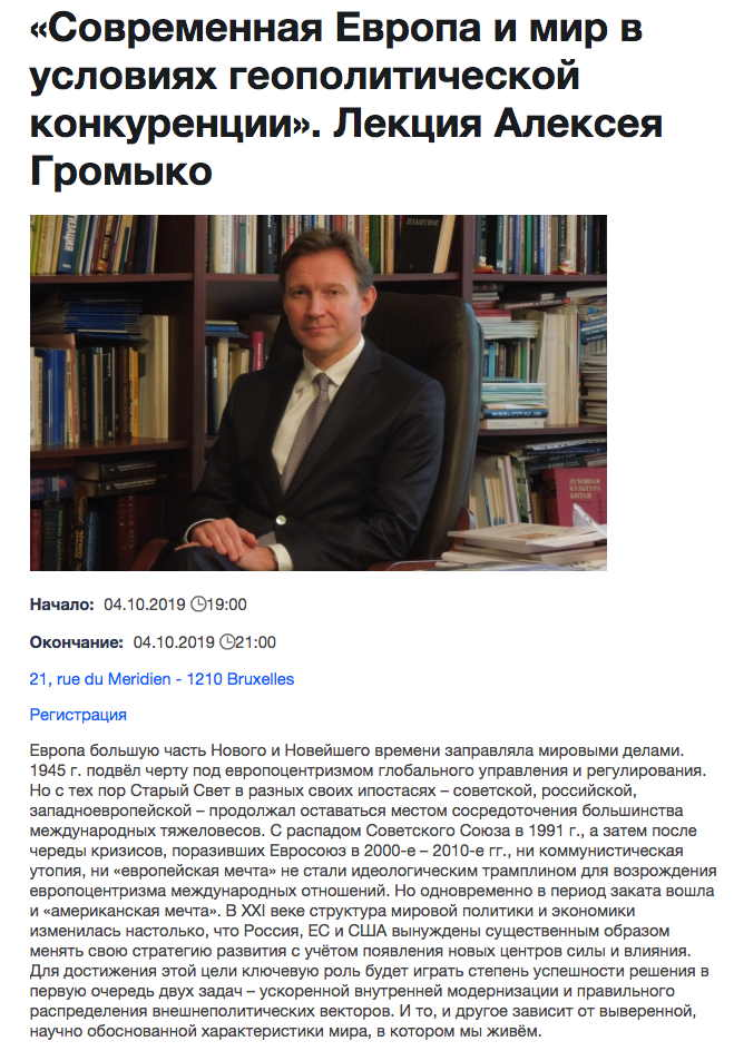 Page Internet. CCSRB. Modern Europe and the World in conditions of Geopolitical Competition, by Alexey Gromyko. 2019-10-04