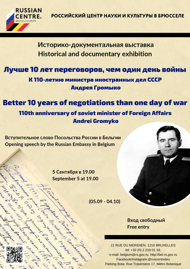 'Page Internet. Exhibition dedicated to Andrei Gromyko opens in the Russian centre. 2019-09-05